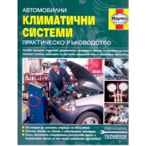 """""""Автомобилни климатични системи"""" практическо ръководство"""