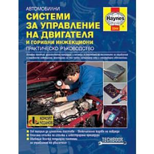 Системи за управление на двигателя