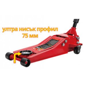T830026 - Хидравличен крик (2.5t) - нископрофилен (75 mm)