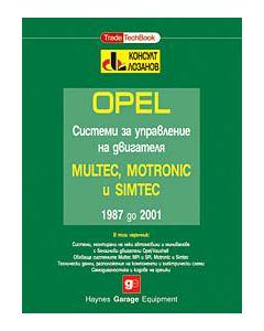 """OPEL Системи за управление на двигателя"""