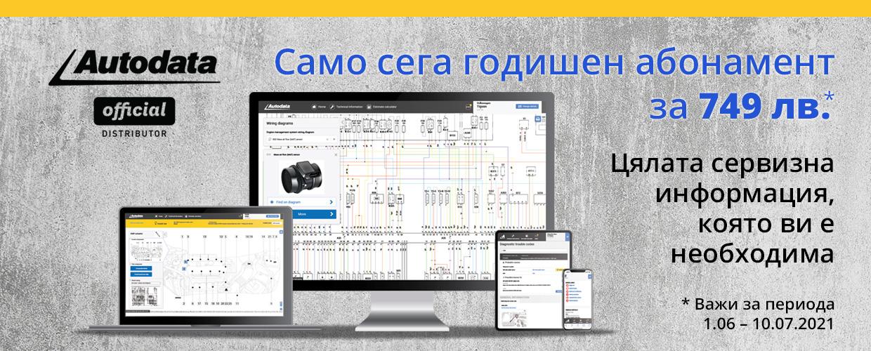 tehnicheska-informatsiya/autodata/autodata-promocija.html